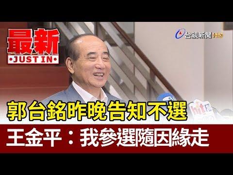 郭台銘昨晚告知不選  王金平:我參選隨因緣走【最新快訊】