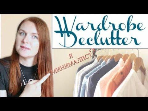Расхламление гардероба 🙅Разбор Гардероба, мотивация на уборку   Lena Druchenko