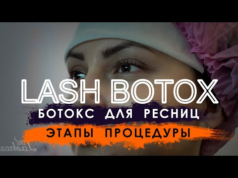 Ботокс ресниц этапы процедуры (Lash Botox)