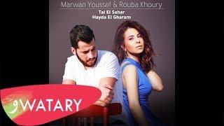 Marwan Youssef & Rouba Khoury - Hayda El Gharam - Tal El Sahar [Cover]