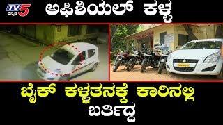 Official Stealer | ಬೈಕ್ ಕಳ್ಳತನಕ್ಕೆ ಕಾರ್ ನಲ್ಲೇ ಬರ್ತಿದ್ದ ಖದೀಮ | TV5 Kannada