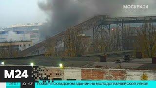 Смотреть видео В столичном районе Кунцево произошло возгорание на складе - Москва 24 онлайн
