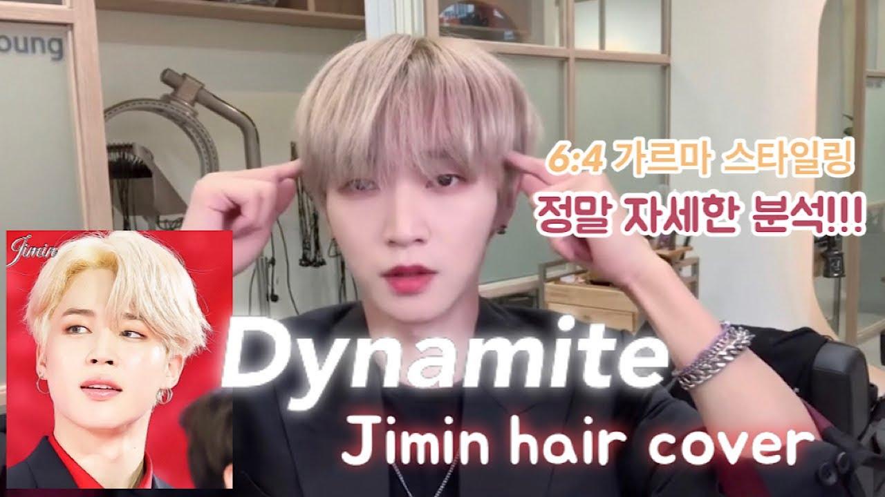 [Styling]Dynamite 지민 헤어 커버(Jimin hair cover) 6:4 가르마 셀프 스타일링 완벽분석!!✨//가르마 고데기 하는법,jimin hair styling
