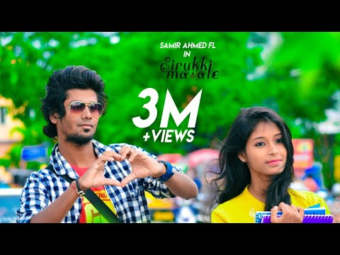 SIRUKKI MAVALE MUSIC VIDEO - SAMIR AHMED FL | SUBASHSUG | RAAVANAA | VICKY JOE