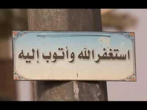 Istighfar    Astaghfiru Allah Wa Atubu Ilayh