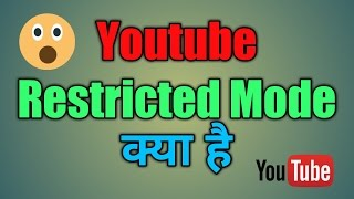 Youtube Restricted Mode क्या है
