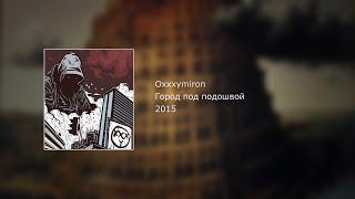 Download OXXXYMIRON -  Город под подошвой (текст,lyrics) Mp3 and Videos