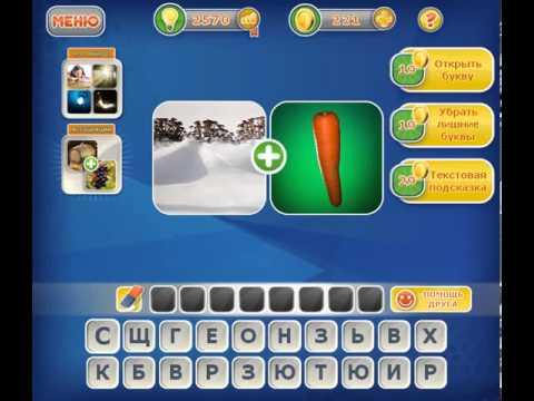 Игра Одним словом ответы на все уровни Одним словом