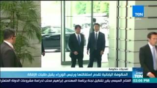 موجز TeN  - الحكومة اليابانية تقدم استقالتها ورئيس الوزراء يقبل طلبات الإقالة