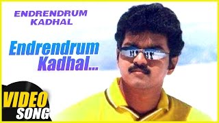 Endrendrum Kadhal Video Song | Endrendrum Kadhal Tamil Movie Songs | Vijay | Rambha | Music Master