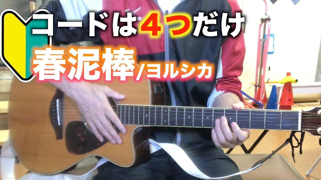 【超初心者向け】春泥棒/ヨルシカ-ギター弾き方