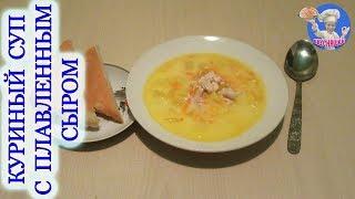 Куриный суп с плавленным сыром! Суп с куриной грудкой и плавленным сыром! ВКУСНЯШКА