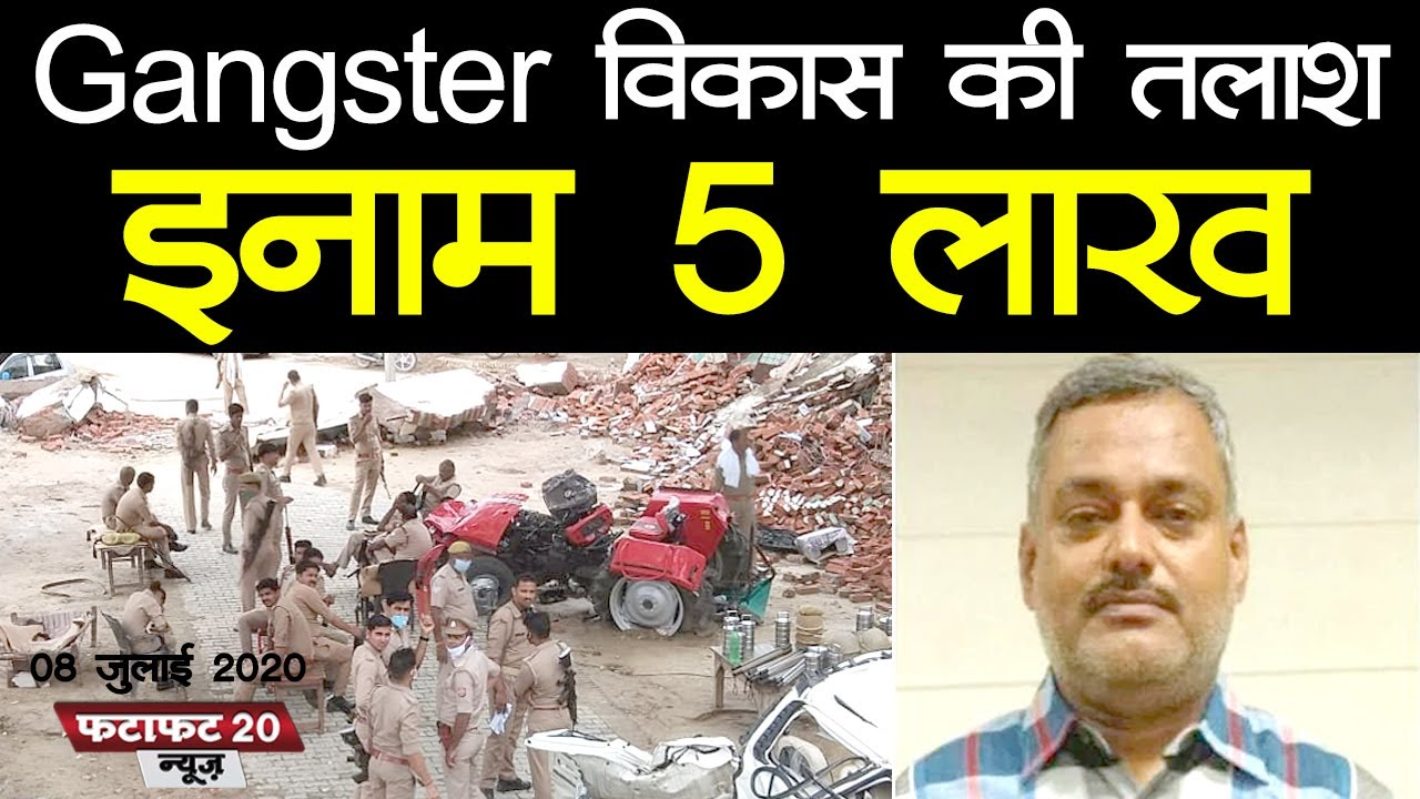 Kanpur Encounter: फरार Vikas Dubey पर 5 लाख का इनाम, कई साथी Police के शिकंजे में