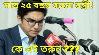 মাত্র ২৫ বছর বয়সেই  মন্ত্রী! কে এই তরুন? Online News. Bangla News. First Bangla News.