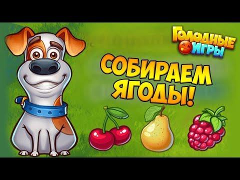 Голодные Игры - круче Агарио   Я СЬЕЛ ШРЕДДЕРА!!!