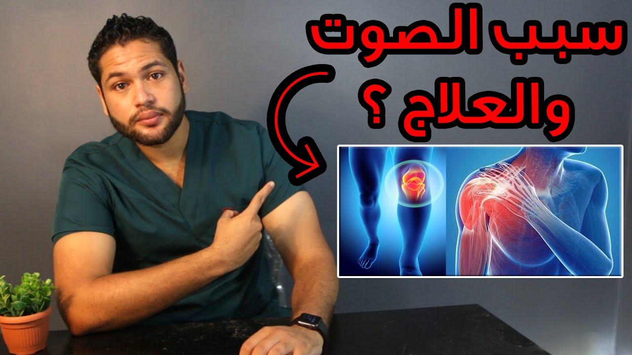 سبب طقطقة الكتف وسبب طقطقة الركبة وطريقة العلاج  |طرقعة المفاصل | دكتور كريم رضوان