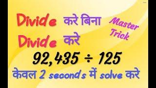 Divide trick in hindi