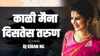 काळी मैना दिसतेस तरुण - DJ Kiran NG | Kali Maina Distes Tarun Dj Remix Song | Kali Maina Dj Song