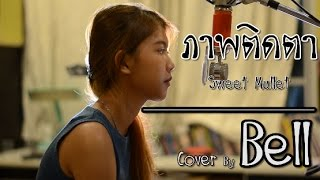 ภาพติดตา – Sweet Mullet | Cover By Bell | Termfan75