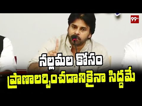 Pawan Kalyan PowerFul Speech on Nallamala Uranium Mining | Janasena Party | 9TV Telugu