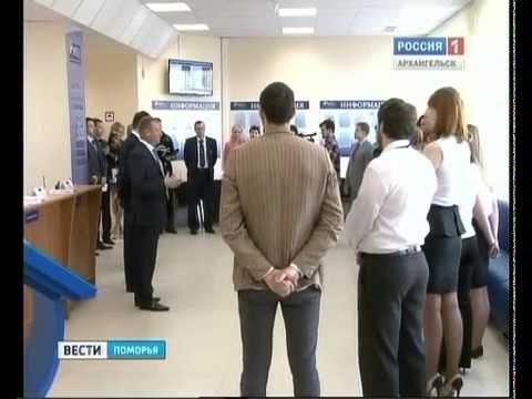В Архангельске появился многофункциональный Центр