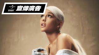 亞莉安娜 Ariana Grande - 甜到翻 Sweetener(宣傳廣告)