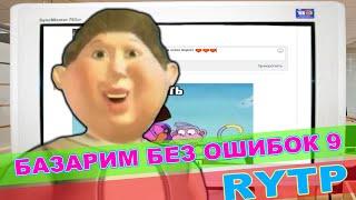 Базарим Без Ошибок 9 RYTP / пуп ритп