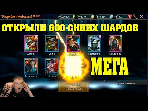 ✅Безумное открытие 600 синих осколков - RAID Shadow Legends