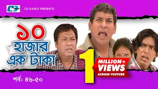 Dosh Hazar Ek Taka   Episode 46-50   Bangla Comedy Natok   Mosharof Karim   Chonchol   Kushum