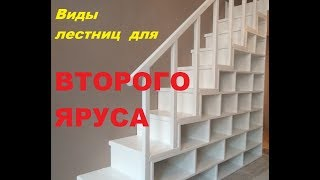 видео Лестницы второго этажа