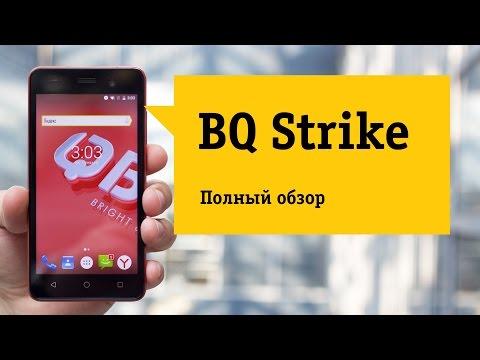 Смартфон BQ-5020 Strike Обзор. Доступность с флагманскими замашками.