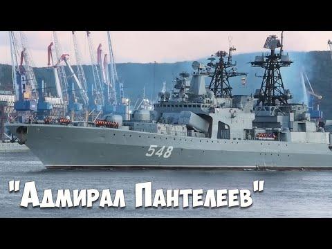 """БПК """"Адмирал Пантелеев"""" возвращается с учений, Владивосток, 2019."""