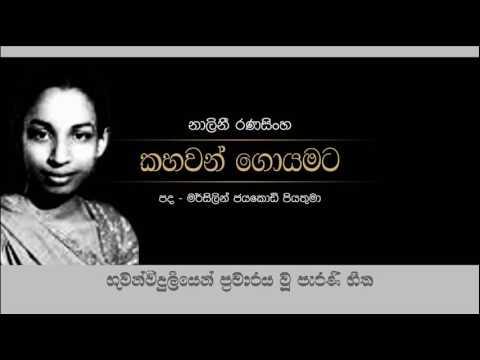 Kahawan Goyamata, Nalini Ranasinghe, Old Radio Songs
