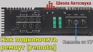 Как подключить ремоут [remote]