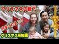 《クリスマス豆知識》クリスマスプレゼントとクリスマスの靴下|英語でのリスニング|聞き流し英語