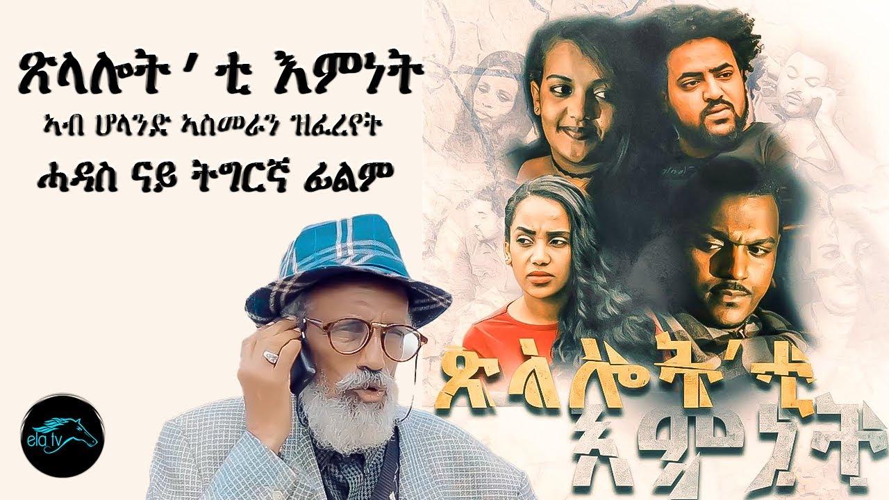 ela tv - New Eritrean Movie 2020 - ጽላሎት'ቲ እምነት - ኣብ ሆላንድ ኣስመራን ዝፈረየት ናይ ትግርኛ ፊልም ብ የማነ ይርጋኣለም