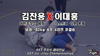 김찬용  이대홍 l SST 주짓수 챔피언십 l 남성 -…