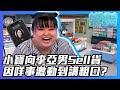 أغنية 埋嚟睇 咪走雞 識貨 第02集精華 小寶向李亞男Sell貨 因咩事激動到講粗口