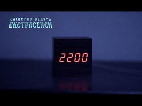 За два часа до полуночи – Следствие ведут экстрасенсы 2019. Выпуск 46 от 16.04.2019
