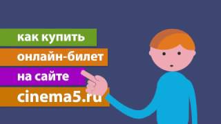 Покупка билетов на сайте cinema5.ru