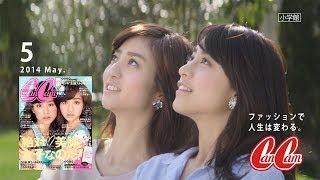"CanCam5月号 3月22日発売! 大特集『""絶対♥美脚""女子なのだ!』 別冊付..."