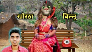 Khortha billu song || kari deli sadiya ge maiya || Billu ki comedy || coronavirus Billu comedy