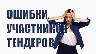 Ошибки участников Госзакупок и Тендеров(, 2016-12-17T06:34:15.000Z)