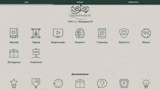 Коран и Сунна приложение версия 3.33 screenshot 4