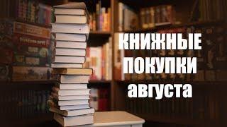 Огромные книжные покупки августа!