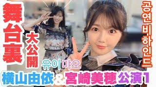 6/20に秋葉原AKB48劇場で行われた、 ソーシャルディスタンス ゆいみゃお公演のレッスン風景を大公開! 今回は、前編です   チャンネル登録✔️高評価✔️ ぜひお願いし ...