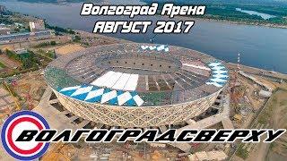 Волгоградсверху - Волгоград Арена (18 августа 2017) # Аэросъёмка Волгоград