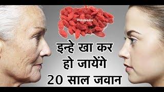 इन्हे खा कर हो जायेंगे 20 साल जवान   Goji Berries For Weight Loss in Hindi
