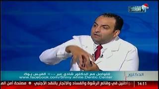 القاهرة والناس | فنيات تجميل الأسنان مع دكتور شادى على حسين فى الدكتور
