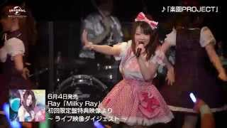 ã€�Ray】「Milky Rayã€�åˆ�回é™�定盤特典LIVE映åƒ�ダã'...